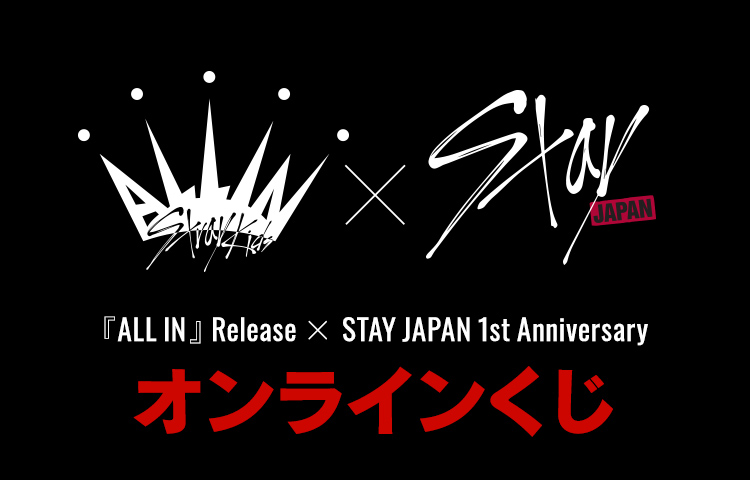 Stray Kids × Stay JAPAN 『ALL IN』Release × STAY JAPAN 1st Anniversary             オンラインくじ